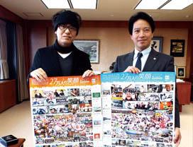 2015年版完成!加古川市長訪問