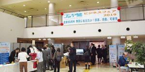 フジヤ號ビジネスフェア2019