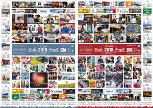 2018年笑顔カレンダー