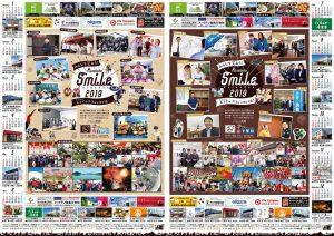 2019年笑顔カレンダー