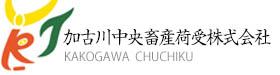 加古川中央畜産荷受(株)
